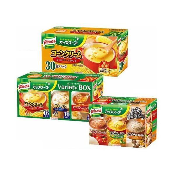 クノールカップスープお徳用20袋入or30袋入3種類から選べる (北海道沖縄を除く)