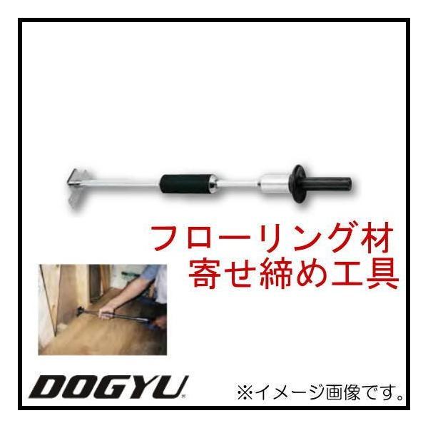 スライドハンマーDX フローリング材寄せ締め工具 01431 DOGYU 土牛