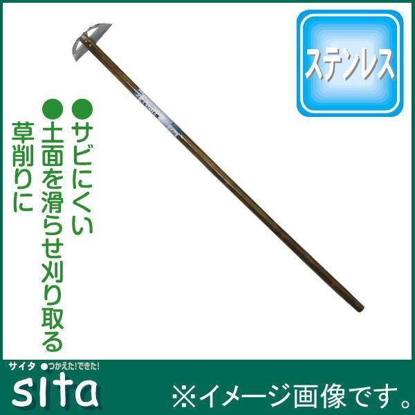 Sita ステンレス焼木長柄ミニ立鎌 1080mm I-109