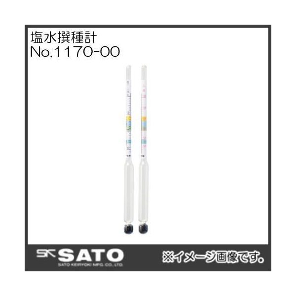 塩水撰種計 No.1170-00 SATO・佐藤計量器