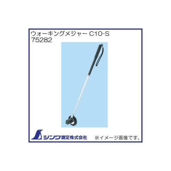 75282 ウォーキングメジャー C10-S シンワ測定
