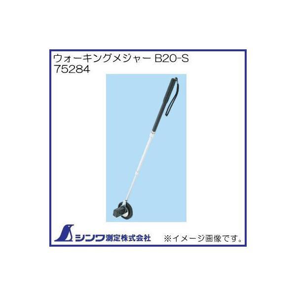 75284 ウォーキングメジャー B20-S シンワ測定