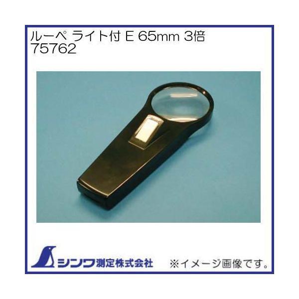 ルーペ ライト付 F 65mm 3倍 75762 シンワ測定
