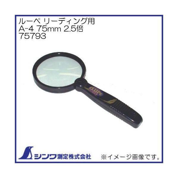 ルーペ リーディング用 A-4 75mm 2.5倍 75793 シンワ測定