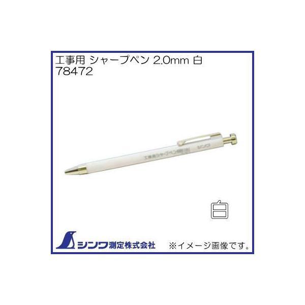 78472 工事用 シャープペン 2.0mm 白 シンワ測定