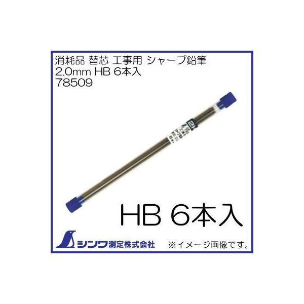 78509 消耗品 替芯 工事用 シャープ鉛筆 2.0mm HB 6本入 シンワ測定