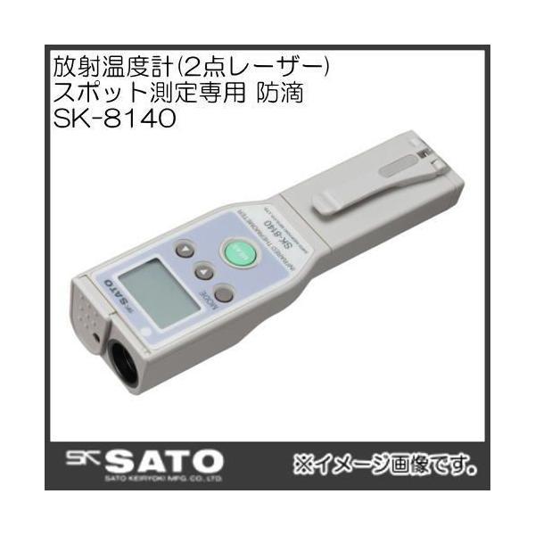 放射温度計 2点レーザ、スポット測定用 SK-8140 No.8214-00 SATO・佐藤計量器 工業用