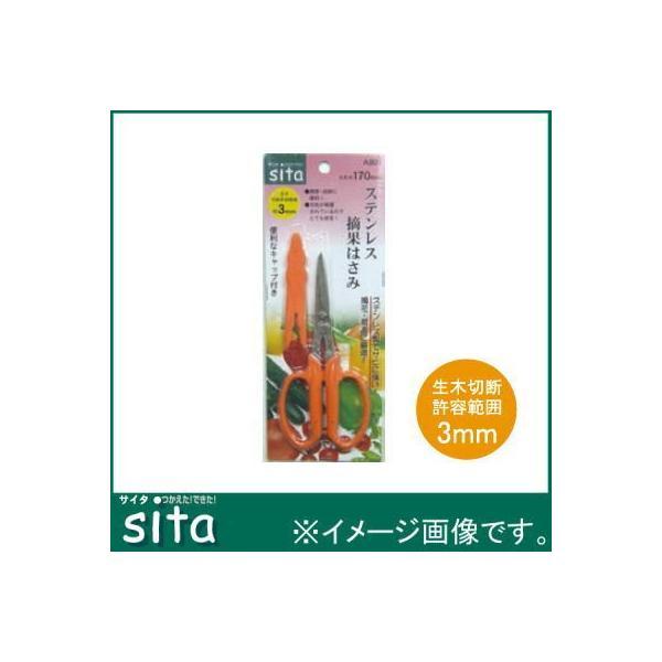 sita ステンレスミニ摘果はさみ 170mm A901