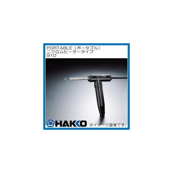 PORTABLE ポータブル 収納式はんだこて(40W) 910 白光 HAKKO