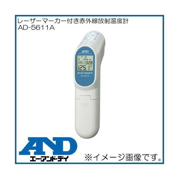 レーザーマーカー付き赤外線放射温度計 AD-5611A エー・アンド・デイ A&D AD5611A 工業用