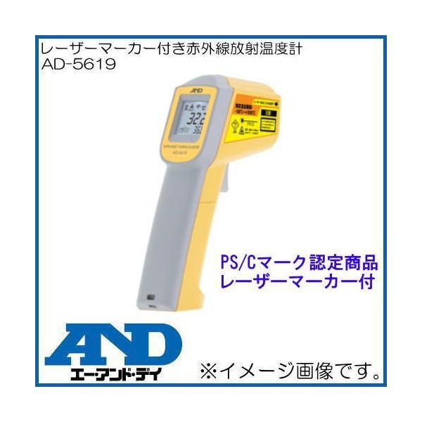 エー・アンド・デイ レーザーマーカー付き赤外線放射温度計 AD-5619 A&D AD5619 工業用