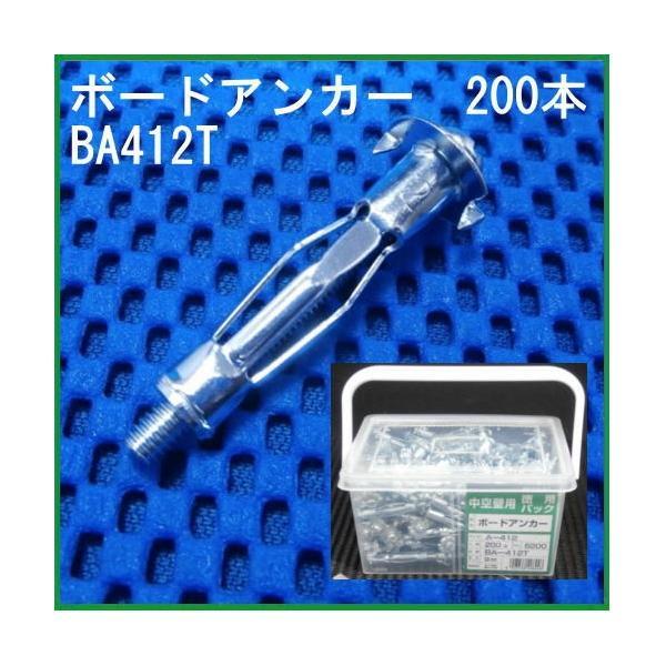 ボードアンカー BA-412T 徳用箱(200本) 若井産業 WAKAI