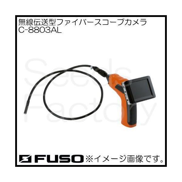 無線伝送型ファイバースコープカメラ C-8803AL FUSO