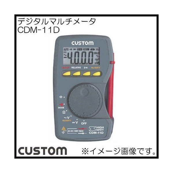 デジタルマルチメータ CDM-11D カスタム CDM11D