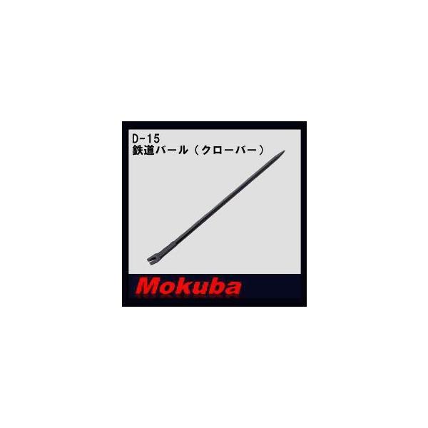 MOKUBA 鉄道バール(クローバー) 1500mm D-15 モクバ