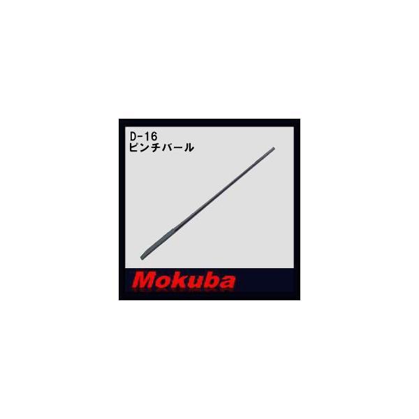 MOKUBA ピンチバール 1500mm D-16 モクバ
