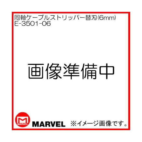 マーベル E-3501-06 同軸ケーブルストリッパー用替刃6mm MARVEL
