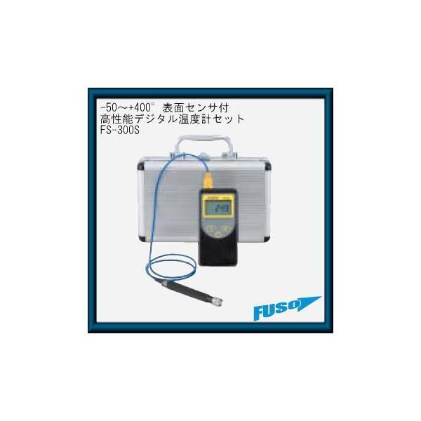 -50℃〜+400℃表面センサ付高性能デジタル温度計セット FS-300S FUSO FS300S