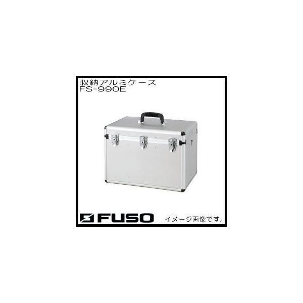 大型収納アルミケース FS-990E FUSO