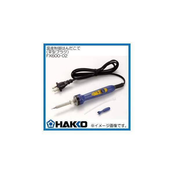 FX600-02 白光 温度調整機能付はんだこて(平型プラグ) HAKKO