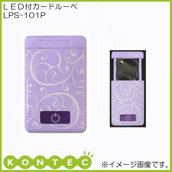 LED付カードルーペ LPS-101P コンテック KONTEC