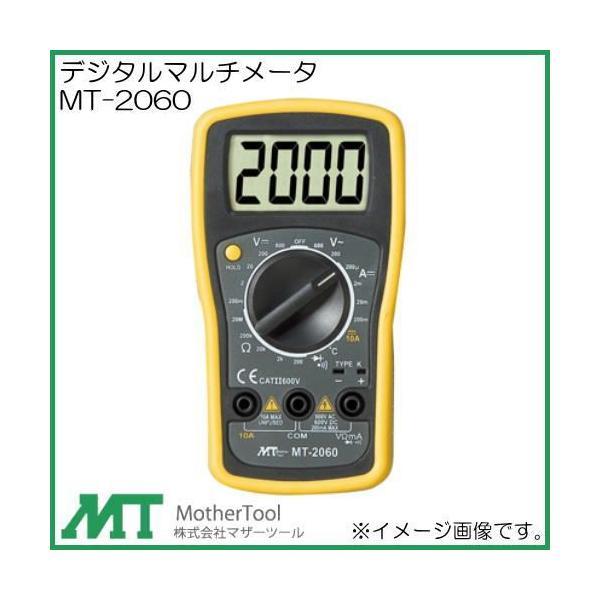 デジタルマルチメータ MT-2060 マザーツール MT2060