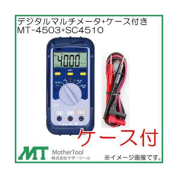 デジタルマルチメータ(ケース付) MT-4503+SC4510 マザーツール