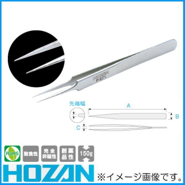 精密型ピンセット P-671 ホーザン HOZAN