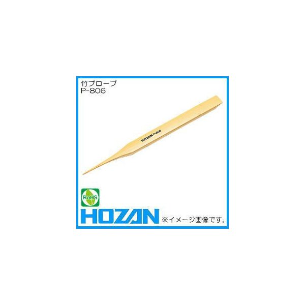 竹プローブ(2本入) P-806 ホーザン HOZAN