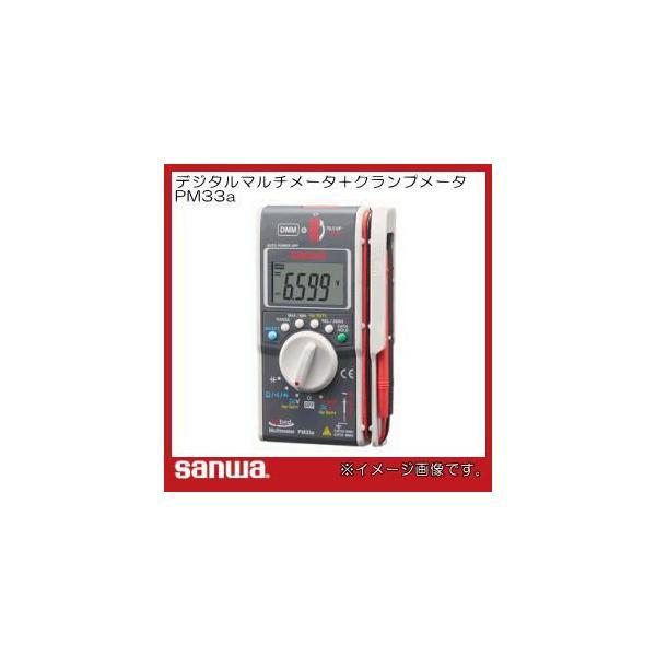 デジタルマルチメータ+クランプメータ PM33a 三和電気