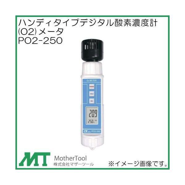 ハンディタイプデジタル酸素濃度計 PO2-250 マザーツール PO2250