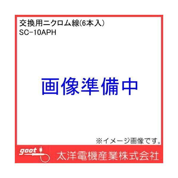 発砲スチロールカッター(SC-10)用交換ニクロム線・6本入 SC-10APH goot 太洋電機産業 グット SC10APH