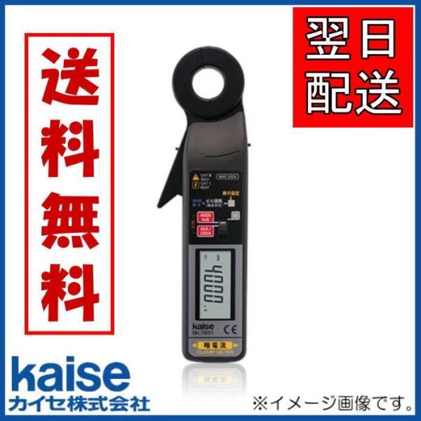 SK-7831暗電流クランプメーターカイセkaiseSK7831