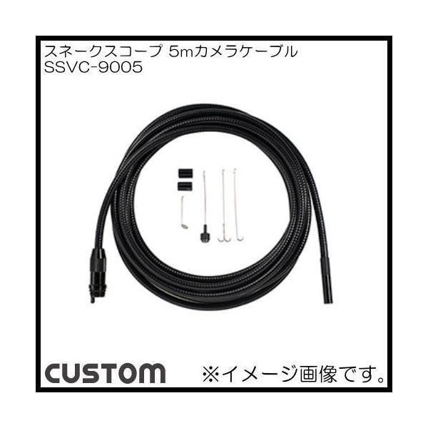 スネークスコープ用 Φ9mmX5mカメラケーブル SS-VC9005 カスタム CUSTOM