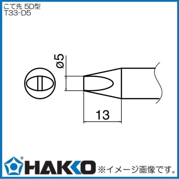 白光 こて先 5D型 T33-D5 HAKKO ハッコー