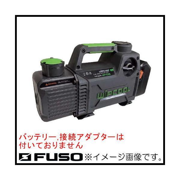 バッテリー充電式小型ツーステージ真空ポンプ(本体のみ) VP-505B FUSO