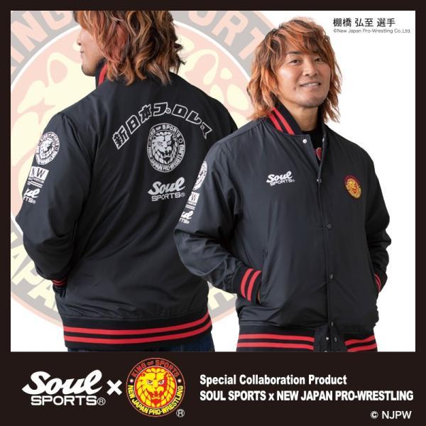 新日本プロレス×SOUL SPORTSコラボ クラシック新日ロゴライトスタジャン ブラック 2018新作 soul-sports
