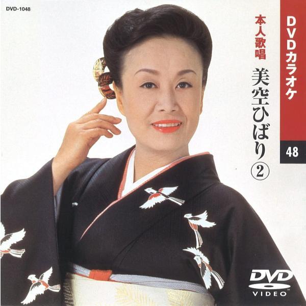 【本人歌唱】DVDカラオケ/美空ひばり (2) [DVD] DVD-1048 2011/1/1発売