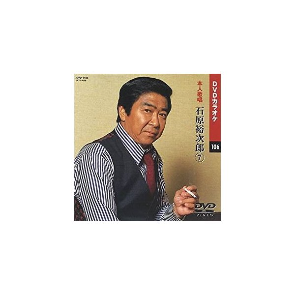 【本人歌唱】DVDカラオケ/石原裕次郎 (7) [DVD] DVD-1106 2011/1/1発売