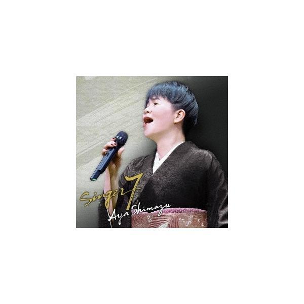 島津亜矢/SINGER7(CD)TECE-36302021/3/28発売