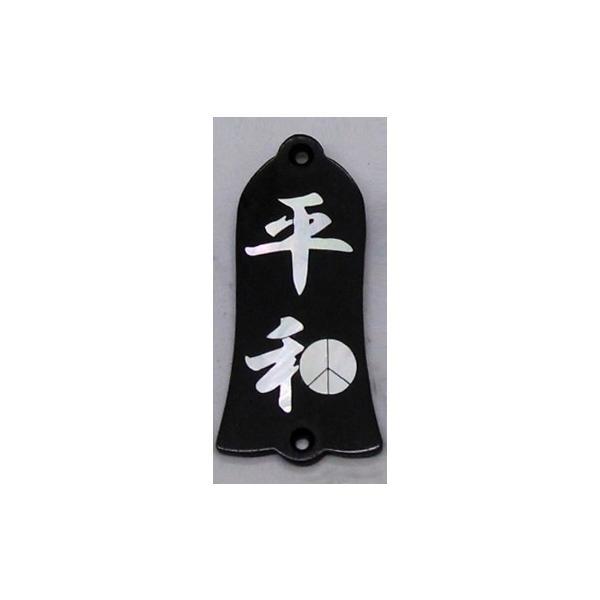 "GuitarHeads / Truss Rod Cover with ""KANJI""漢字 「平和」 Gibson 直輸入|soundmama-e"
