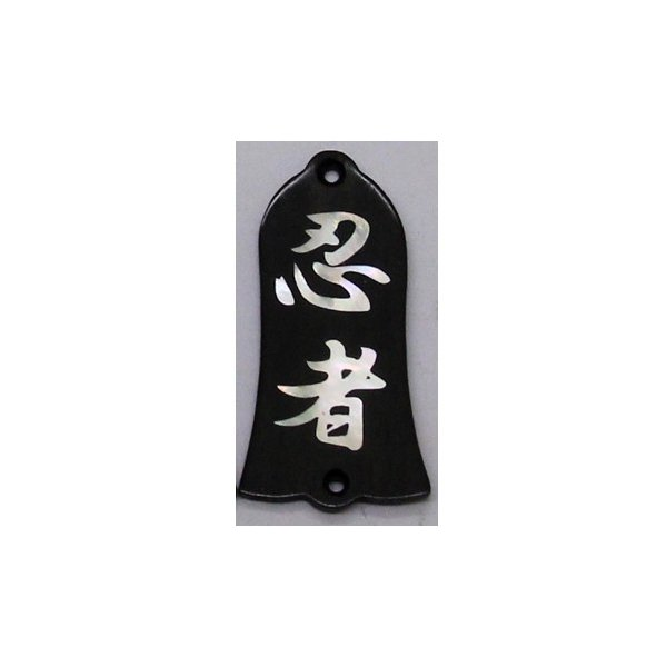 "GuitarHeads / Truss Rod Cover with ""KANJI""漢字 「忍者」 Gibson 直輸入