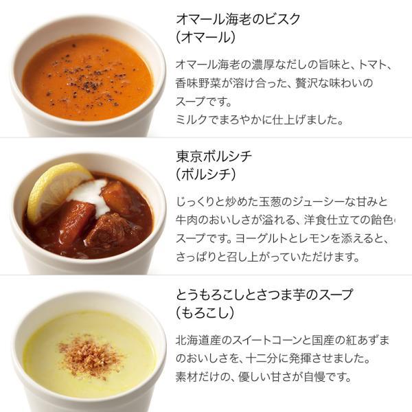スープストックトーキョー パンと選べる スープ のセット|soup-stock-tokyo|02