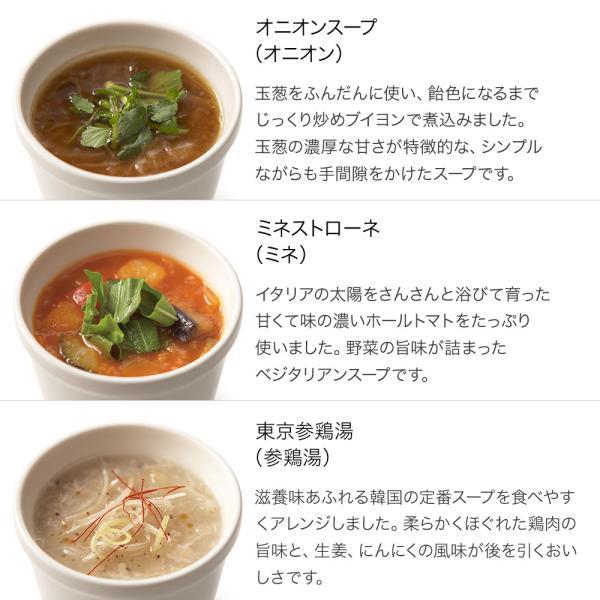 スープストックトーキョー パンと選べる スープ のセット|soup-stock-tokyo|04
