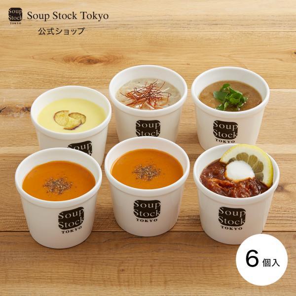 スープストックトーキョー6スープセット/カジュアルボックス