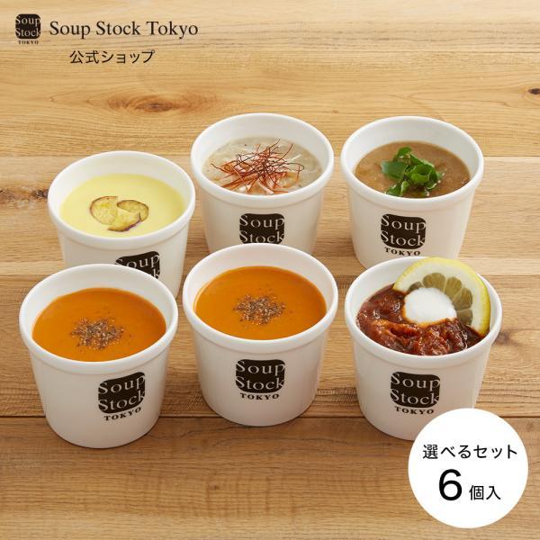 スープストックトーキョー選べるスープ6セット/カジュアルボックス