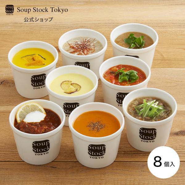 スープストックトーキョーオリジナル8スープセット/カジュアルボックス