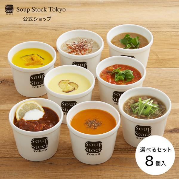 スープストックトーキョー スープ カレー 選べる8セット / カジュアルボックス|soup-stock-tokyo