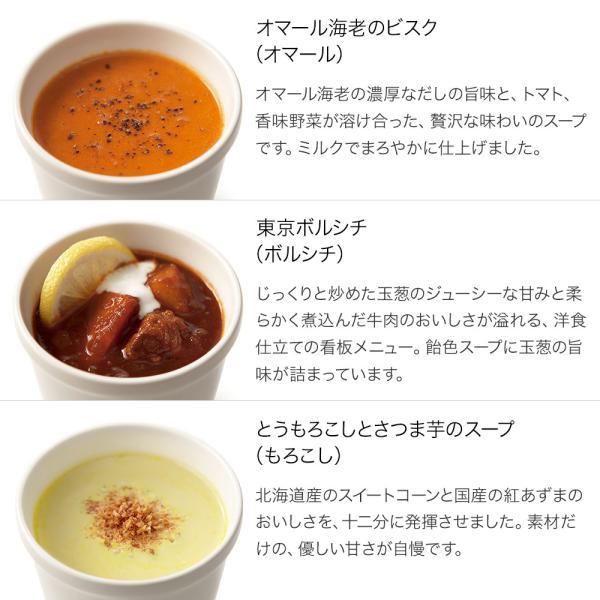 スープストックトーキョー スープ カレー 選べる8セット / カジュアルボックス|soup-stock-tokyo|02