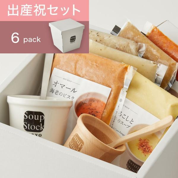 スープストックトーキョー 親子のスプーンとカップとスープのセット|soup-stock-tokyo